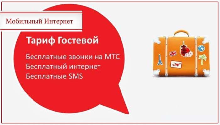 tarif-gostevoj-mts-opisanie.jpg