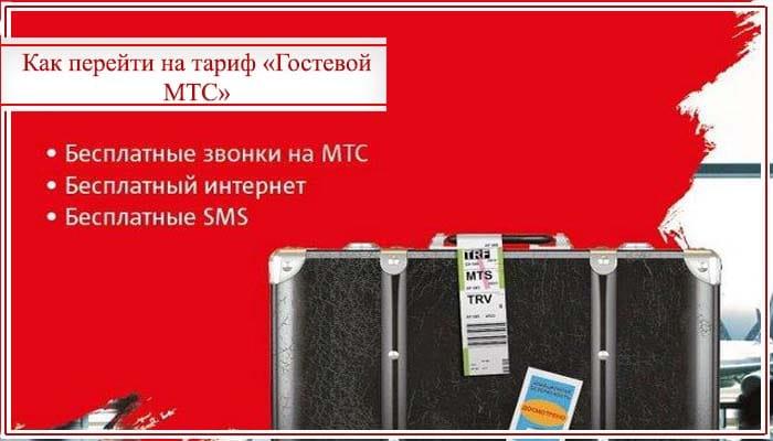 tarif-gostevoj-na-mts-opisanie-tarifa.jpg