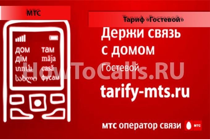 tarif-gostevoy-mts-2.jpg