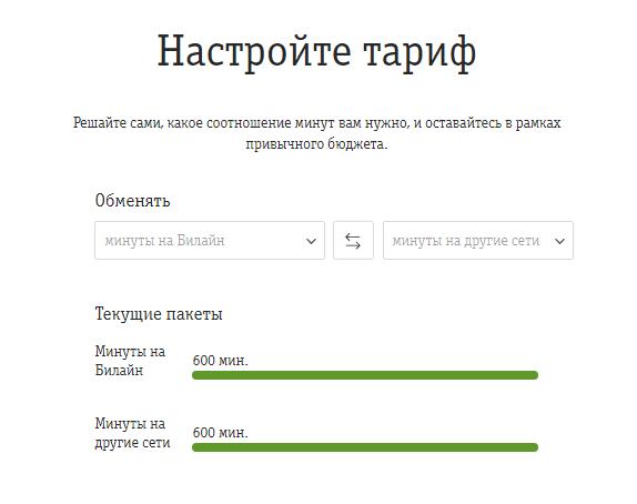 nastrojka-tarifa.png