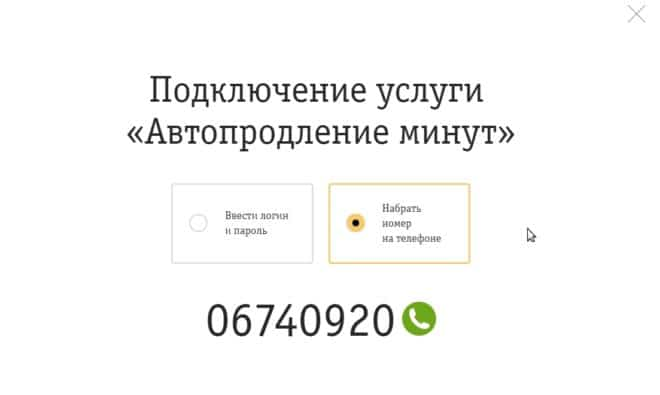 Nomer-telefona-660x395.jpg