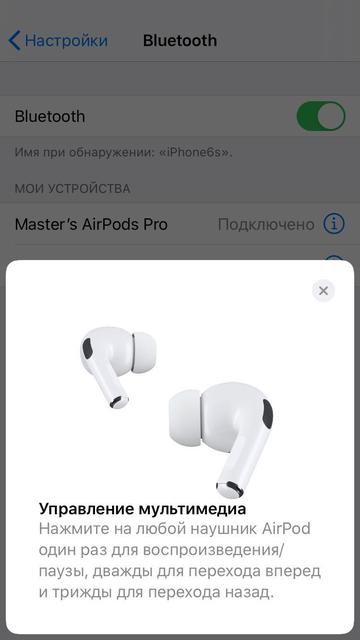 AirPods-Pro-управление-мультимедиа.jpg