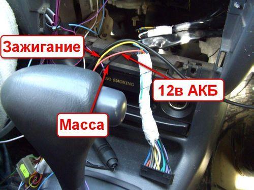 instrukciya_kak_podklyuchit_magnitolu_k_akkumulyatoru_6.jpg