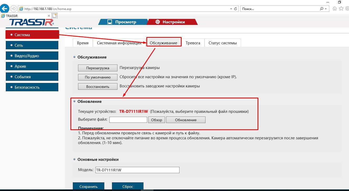 obnovleniya_proshivki.jpg