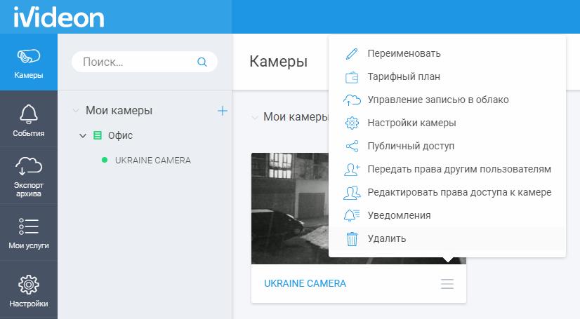 ivideon-cloud-vstarcam-ukraine-8.png