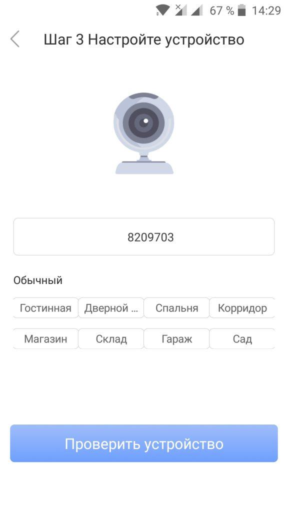 Screenshot_20180929-142908-576x1024.jpg