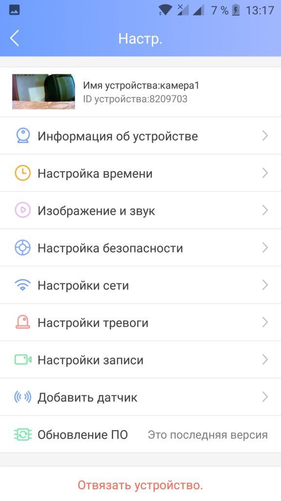 Screenshot_20180929-131713-576x1024.jpg