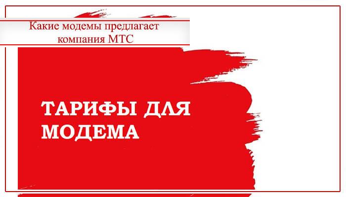 mts-tarifyi-na-modem.jpg