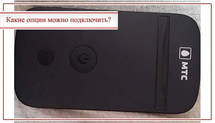 tarif-dlya-modema-mts.jpg