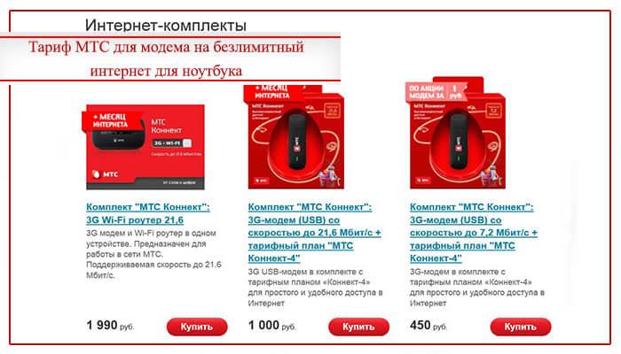 mts-tarifyi-internet-na-modem.jpg