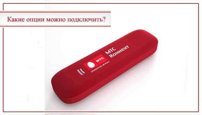 internet-ot-mts-tarifyi-dlya-modema-bezlimit.jpg
