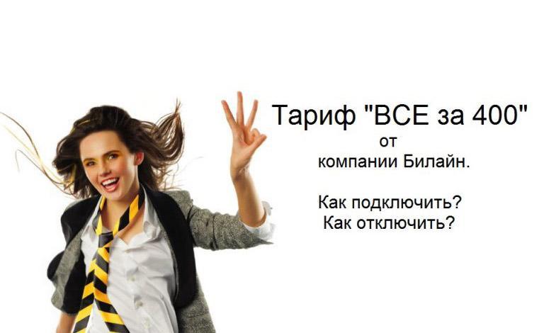 Podklyuchenie-tarifa-Vse-za-400--768x384.jpg