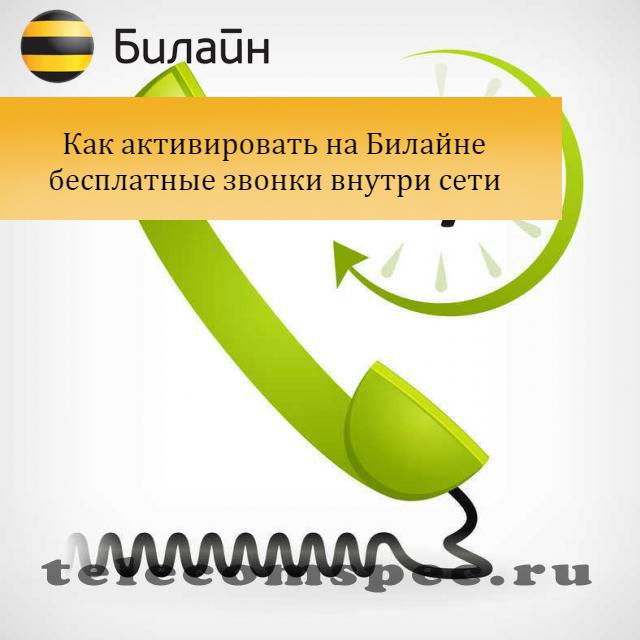 Free-calls.jpg