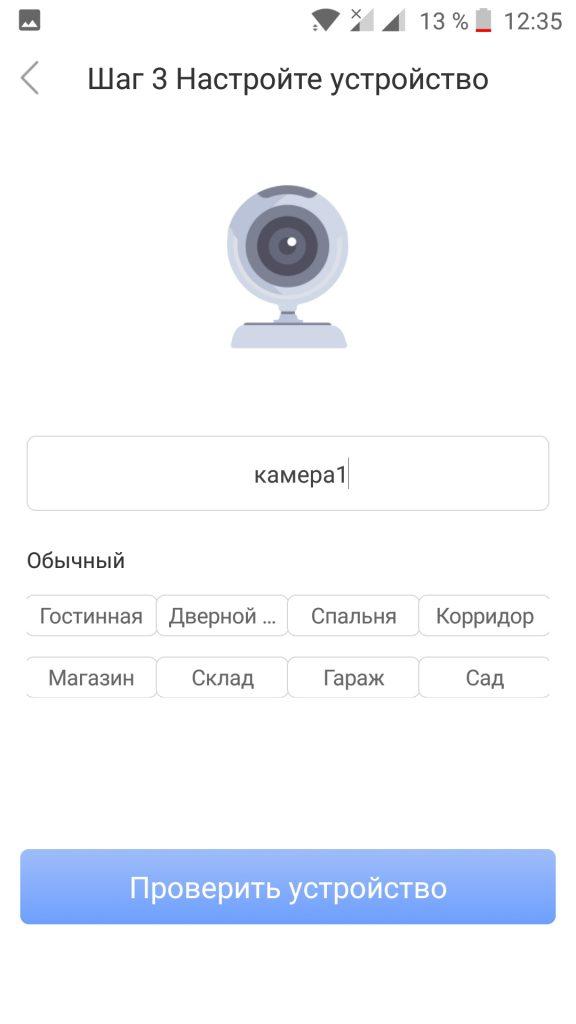 Screenshot_20180929-123534-576x1024.jpg