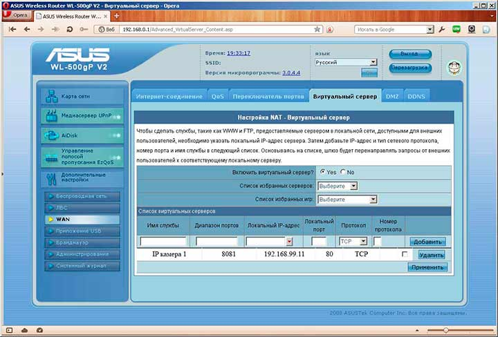Подключение-IP-камеры-через-роутер.jpg