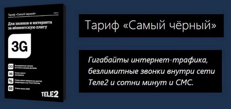 samyj-chernyj-290.jpg