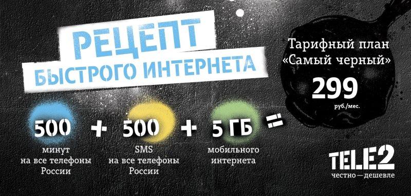 samyj-chernyj-tarif.jpg
