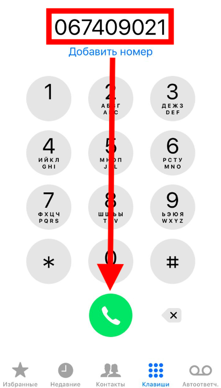 zvonok-na-telephone-beeline.png