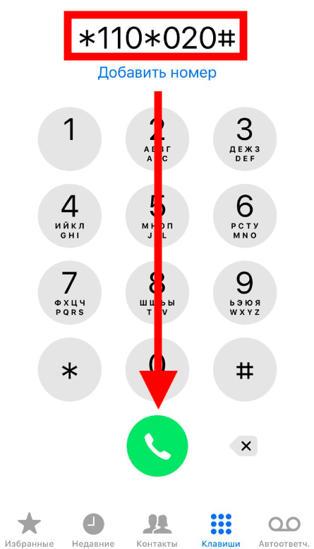 zvonok-na-telephone-beeline-3.png