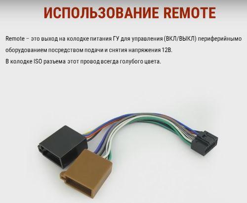 nadpis-remote-na-magnitole-1.jpg