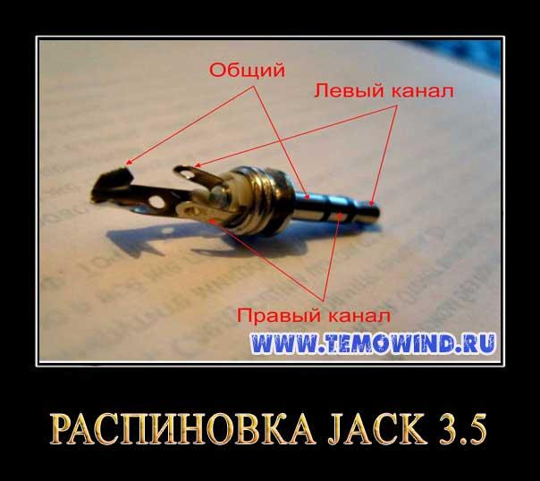 raspinovka-jack-3-5.jpg
