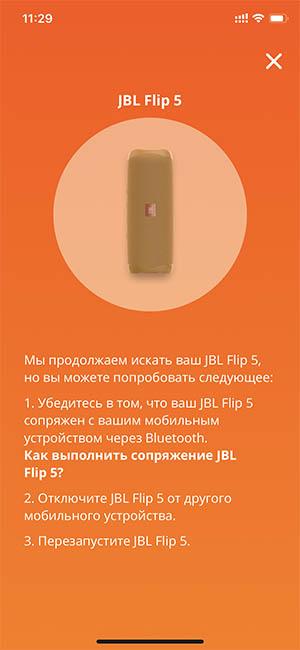 iOS-JBL-Connect-app.jpg