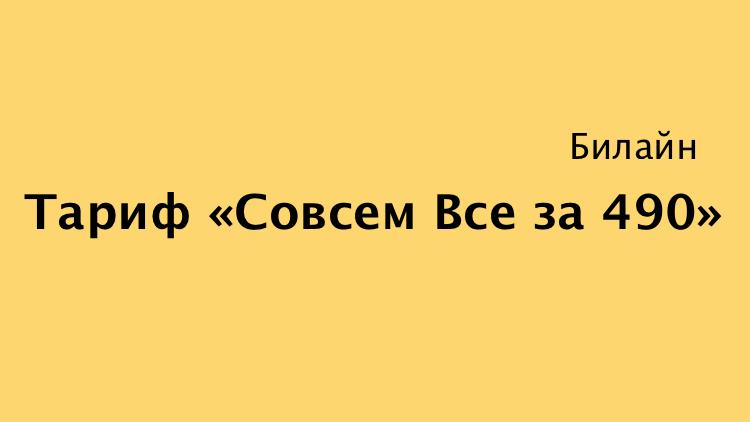 sb490.png