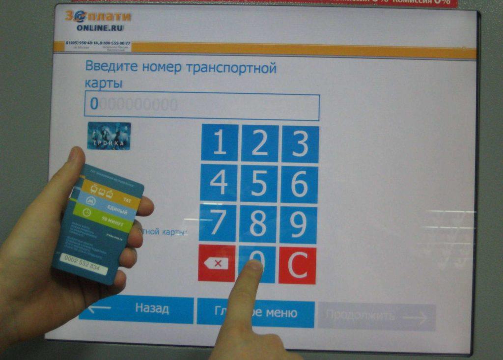 troyka-cherez-bankomat-1024x733.jpg