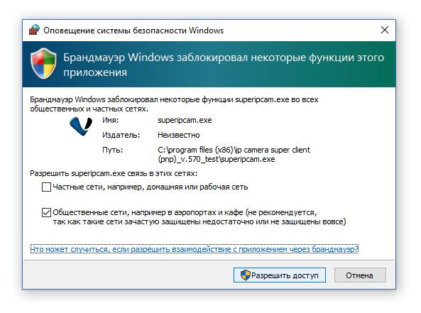 windows_firewall.jpg