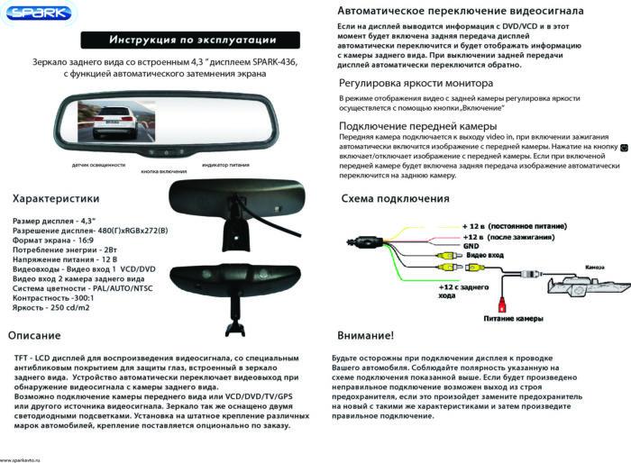 Kak-podklyuchit-zerkalo-s-kameroi-zadnego-vida1-e1540479084880.jpg