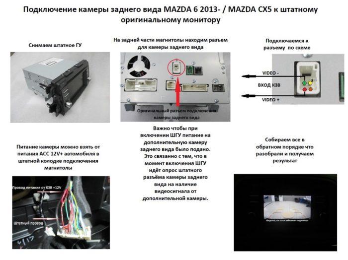 Podklyuchenie-kitai-skoi-kamery-zadnego-vida-k-yaponskoi-magnitole-e1540479137439.jpg