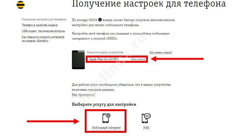 nastroiki-interneta-na-planshete-1.jpg