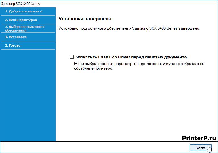 Samsung-SCX-3400-6.png