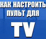 237098701-nastrojka-pulta-dlya-tv.jpg