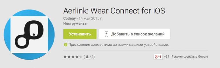 AerlinkScreen.jpg