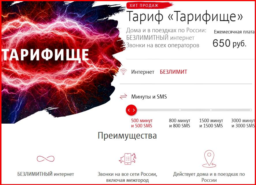 tarifishhe-1.jpg