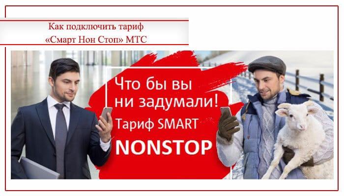 tarif-non-stop-mts.jpg