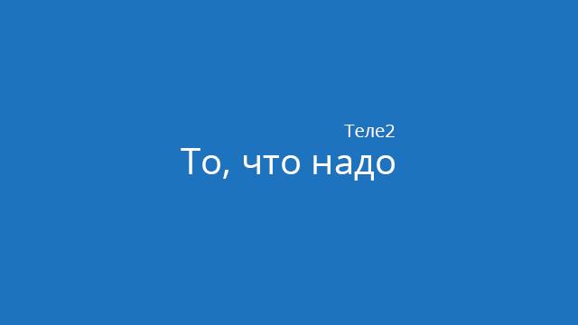 tarif-to-chto-nado-tele2-1.jpg