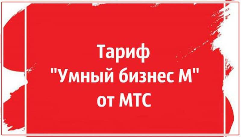 tarif-mts-umnij-business-m.jpg