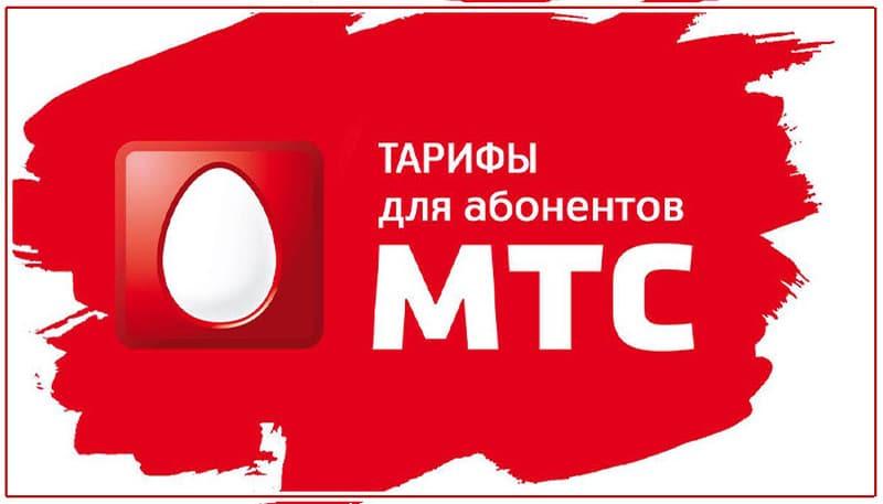 tarif-mts-umnij-business-1.jpg