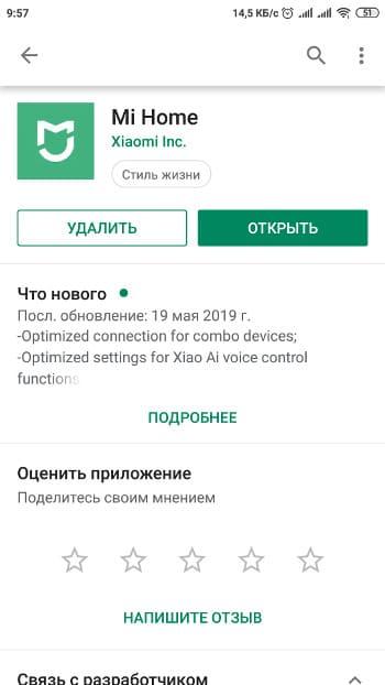Kak-podklyuchit-IP-kameru-Xiaomi-Prilozhenie.jpg
