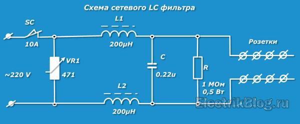 shema-setevogo-lc-filtra.png
