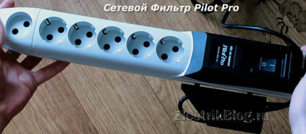 setevoj-filtr-pilot-pro.png