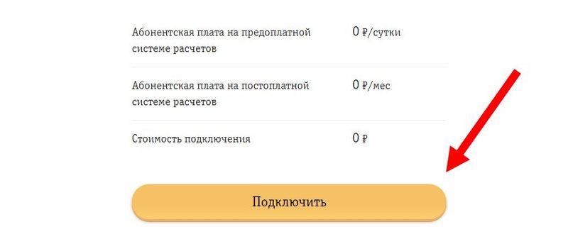opredelitel-nomera-Bilajn2_result.jpg