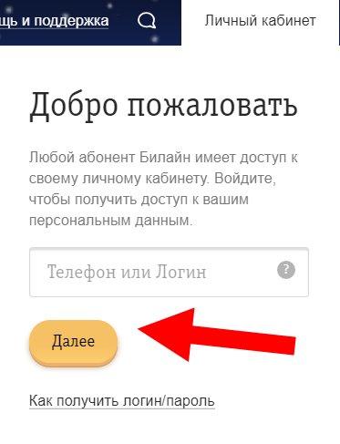 Kak-vernutsya-na-prezhnij-tarif-Bilajn-3.jpg