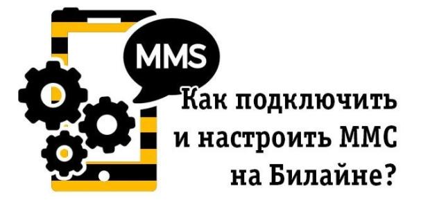 podklyuchit-mms1.png