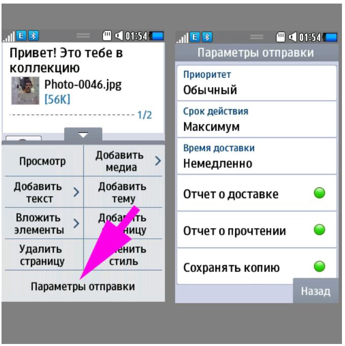 podklyuchit-mms7.png
