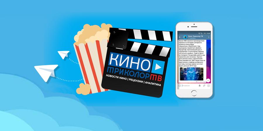 Kino-trikolor.jpg