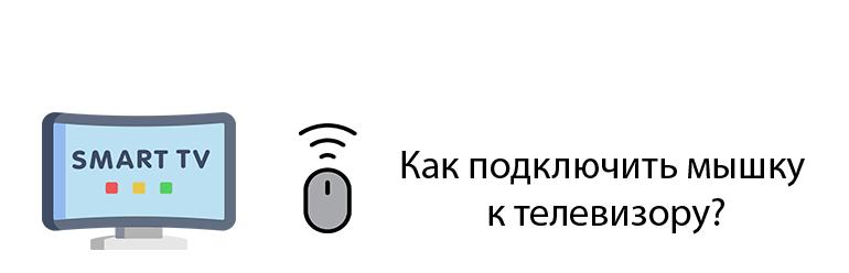 kak-podklyuchit-myshku-k-televizoru-logo-e1573670910828.png