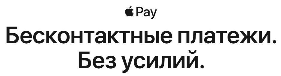 zastavka-3-apple-pay.png